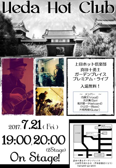 2017_0721_Chirashi_2