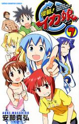 コミック『侵略!イカ娘』7巻表紙(秋田書店)