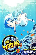 コミック『侵略!イカ娘』5巻表紙(秋田書店)