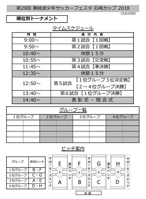 Screenshot_2018-11-30-22-22-48
