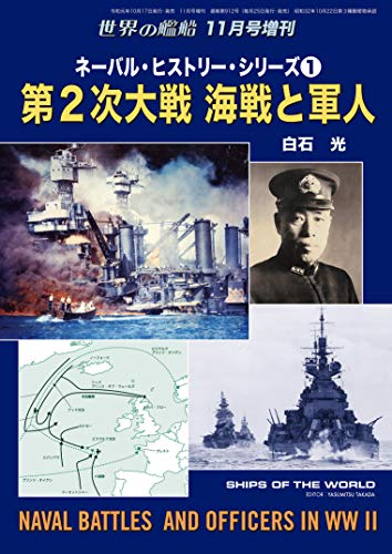 200515_WW2海戦と軍人