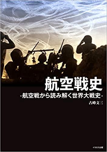 200405_航空戦史