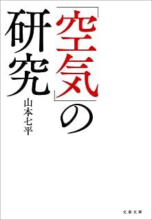 200816_空気の研究