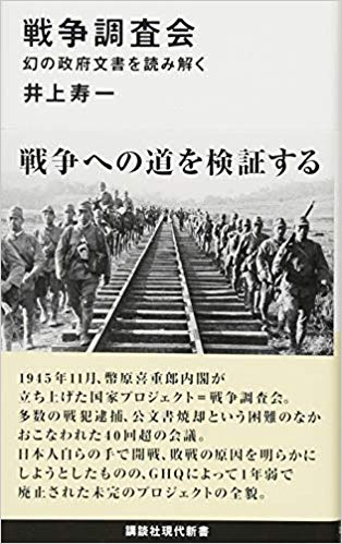 190515_戦争調査会