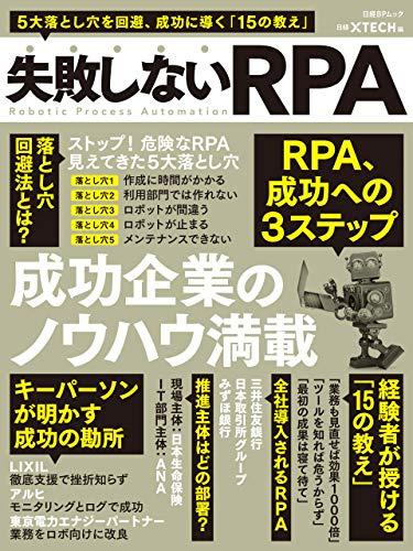 190706_失敗しないRPA