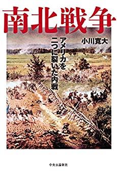 210717_南北戦争