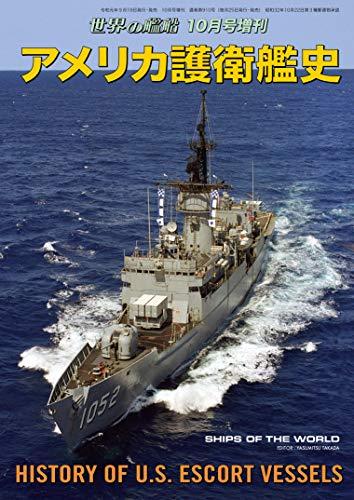 200411_アメリカ護衛艦