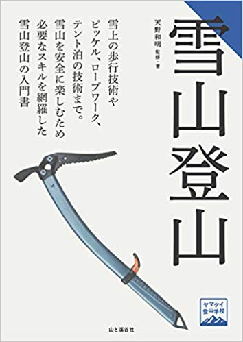 200111_ヤマケイ登山学校