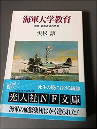 210115_海軍大学教育