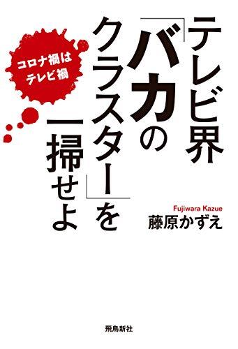 201116_テレビ界
