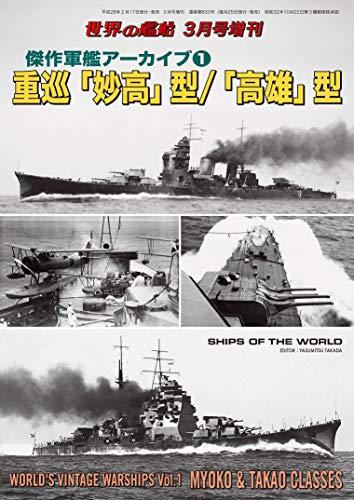 200423_重巡妙高高雄
