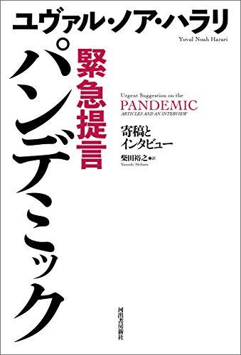 201018_パンデミック