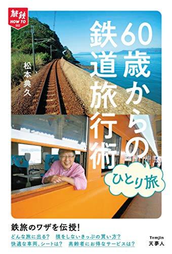 200326_60歳からの鉄道旅行