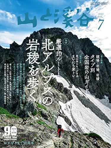 201101_山と渓谷