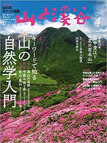 200331_山と渓谷