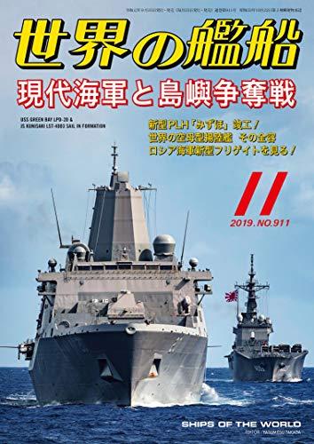 200419_世界の艦船