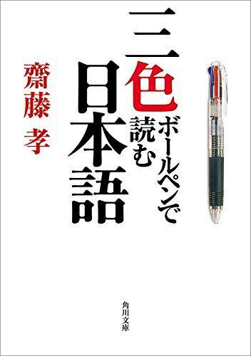 200828_三色ボールペン