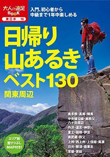 200128_日帰り登山