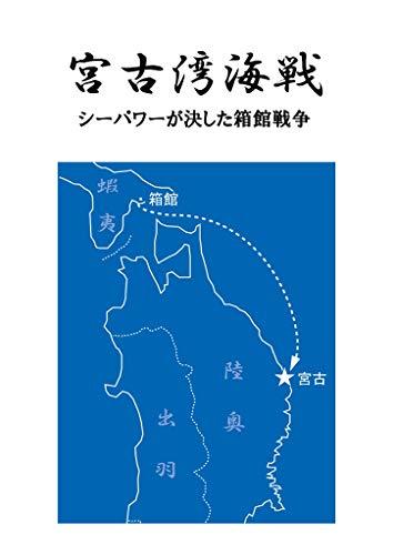 210423_宮古湾海戦