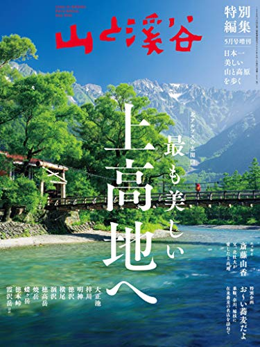 200612_山と渓谷