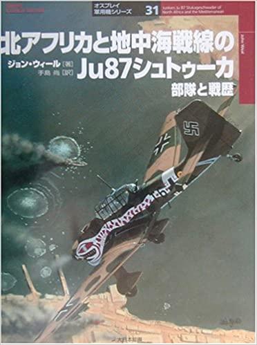 210314_Ju87