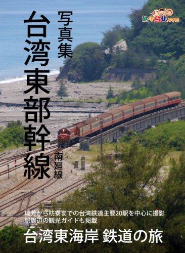 190502_台湾東部幹線
