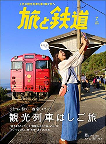 200222_旅と鉄道