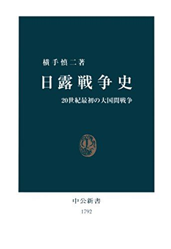 190907_日露戦争史