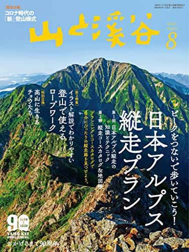 200805_山と渓谷