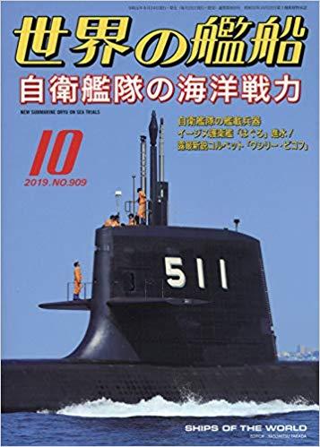 190924_世界の艦船