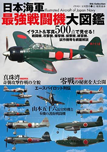 200216_日本海軍最強戦闘機