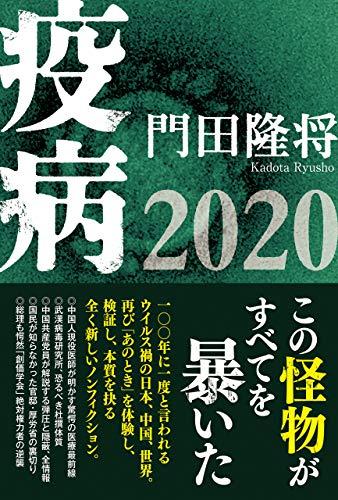 200925_疫病2020