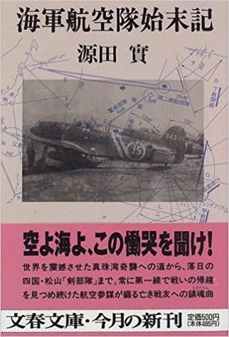 210108_海軍航空隊始末記