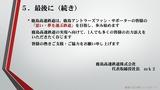 鹿島高速鉄道10ページ