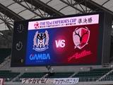 16G大阪vs鹿島