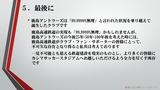 鹿島高速鉄道9ページ