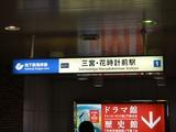 09三宮・花時計前駅