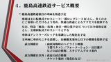 鹿島高速鉄道7ページ