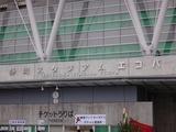 13静岡スタジアムなのか