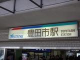 13豊田市駅