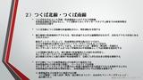 鹿島高速鉄道5ページ