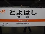 06豊橋駅