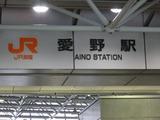 04愛野駅