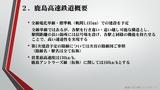 鹿島高速鉄道2ページ
