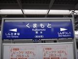 78新幹線ホーム