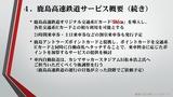 鹿島高速鉄道8ページ