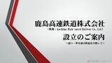 鹿島高速鉄道表紙