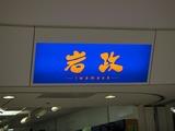 81福岡空港内