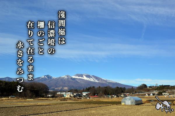 佐久からの淺間山