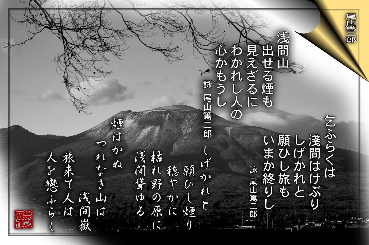 軽井沢で短歌と写真と・・・ : ...